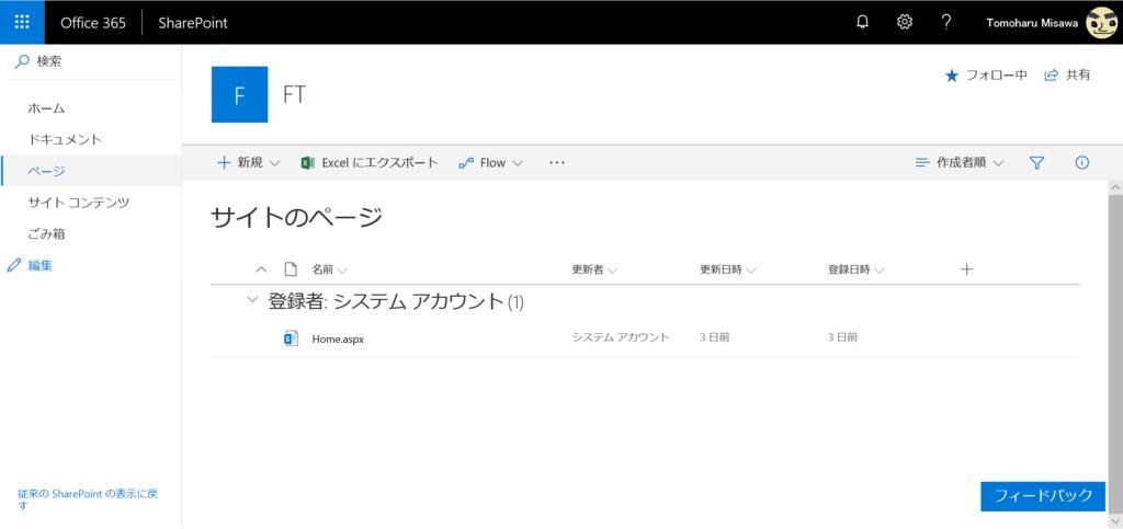 Office365 SharePointページにカ...