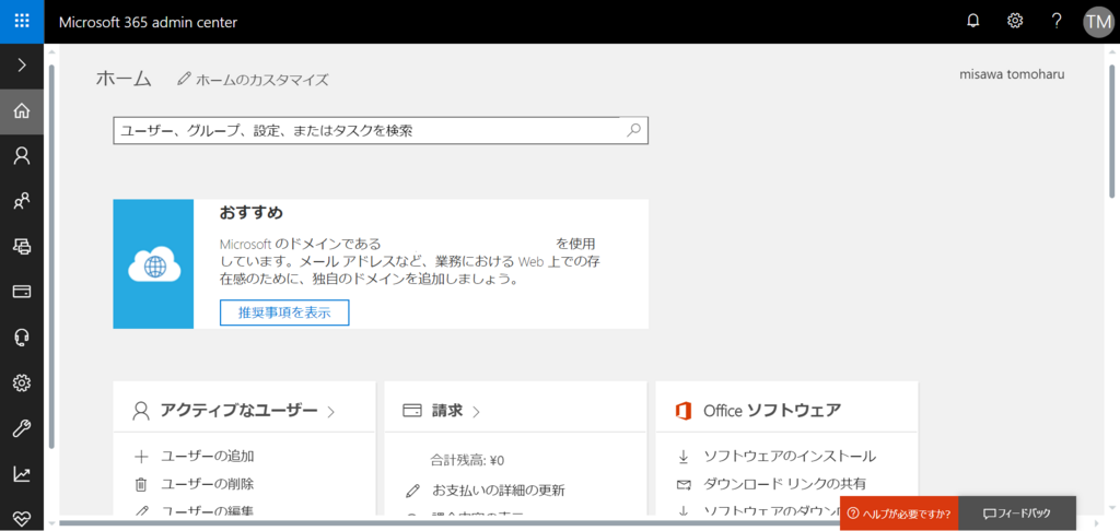 office365 microsoft 365 admin center のブログ