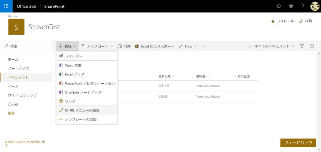 office365 sharepoint onlineのテンプレート作成が簡単になっていました