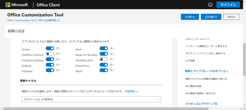 Office365 Office365 ProplusにMicrosoft Teamsが仲間入りする