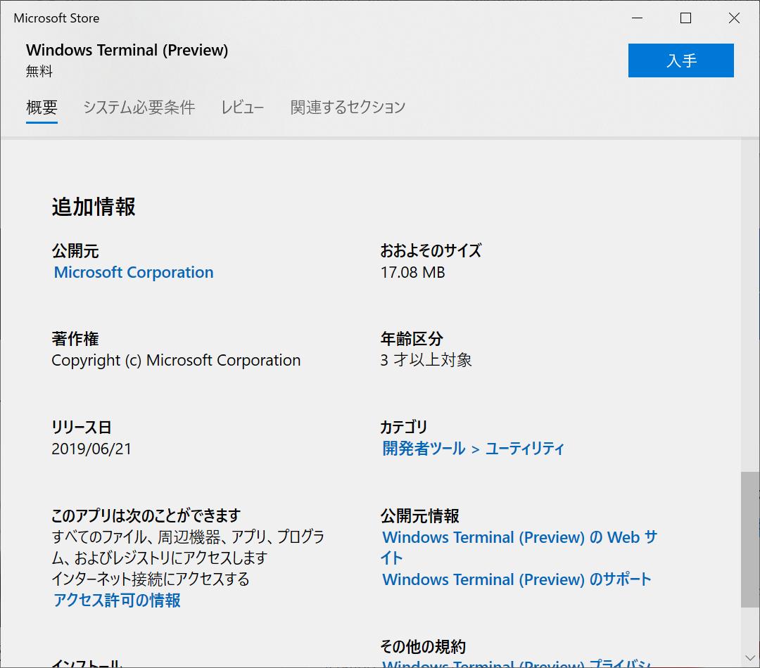 Windows10 Windows Terminalのプレビューがリリースされました - ()の