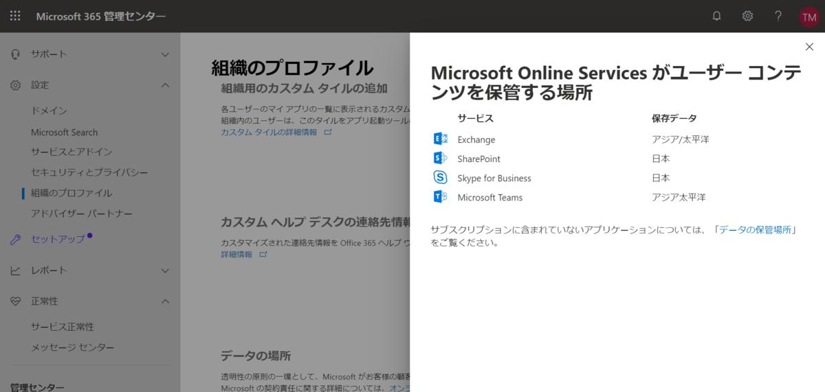 障害 teams MicrosoftTeamsが繋がらない時の原因や詳細・対処法を徹底解説