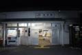 JR、松田駅