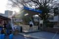 地下鉄の鶴舞駅