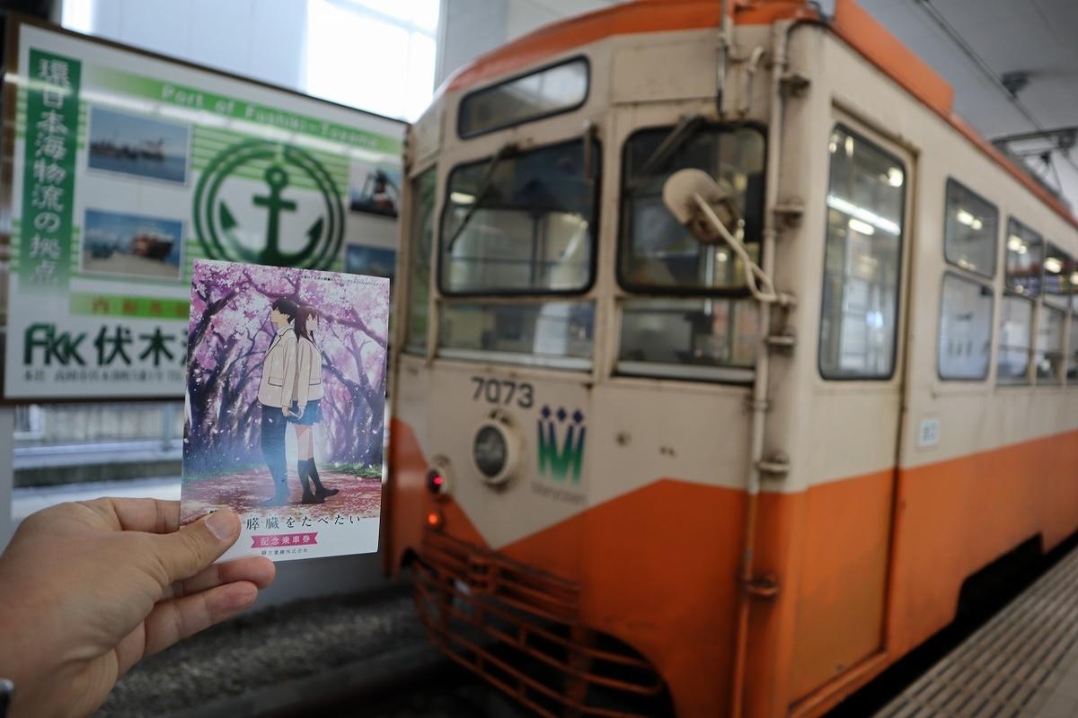 レトロ電車とキミスイ記念乗車券