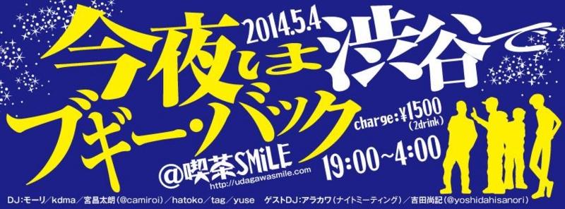 今夜は渋谷でブギー・バック!(ネコミミモード)