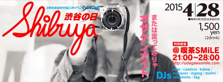 4月28日は渋谷(428)の日・または言ってみりゃオザケンナイト
