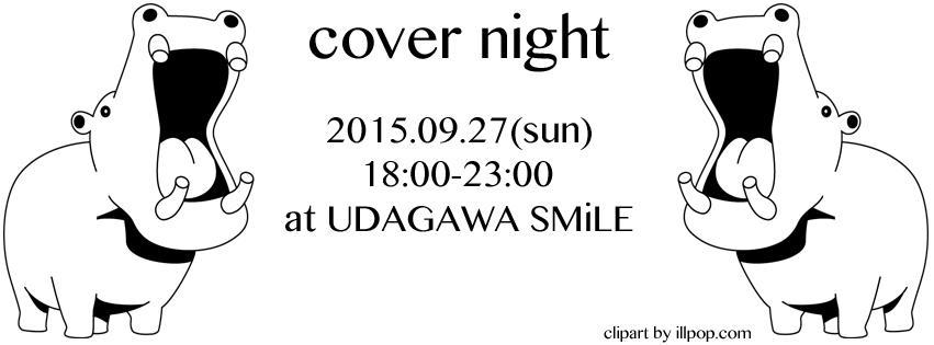 cover night -カヴァー・ナイト-