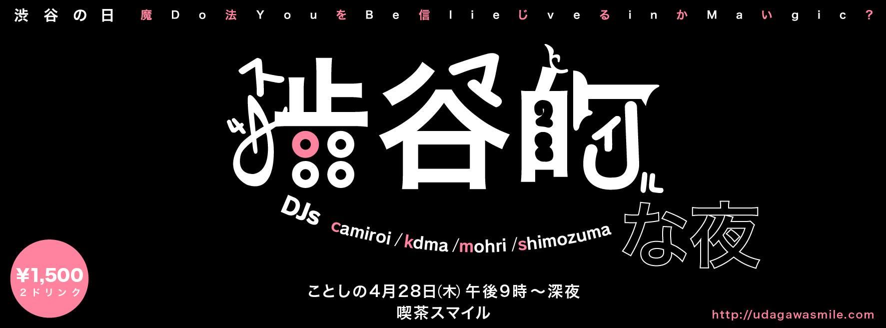 渋谷の日・渋谷的な夜