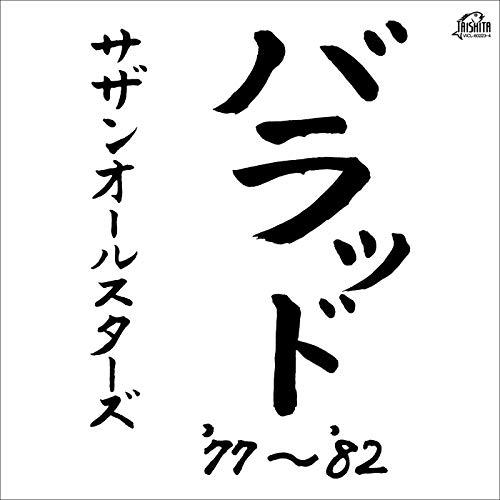 バラッド'77〜'82