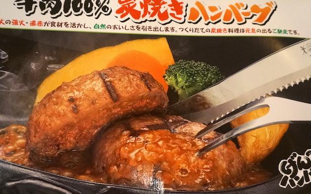 これが「さわやか」の牛肉100%炭焼きハンバーグ。