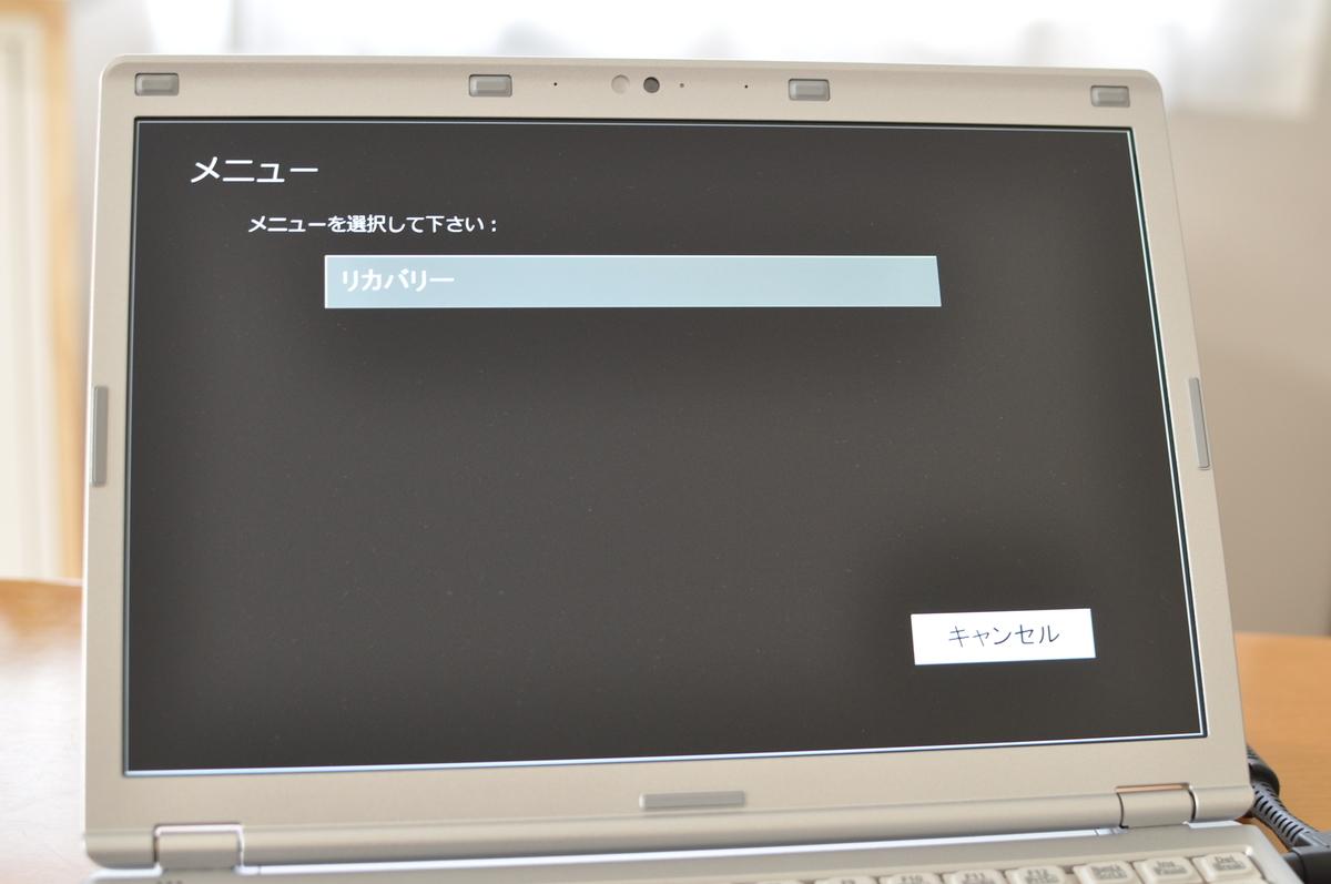 パソコン リカバリー 方法