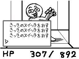 ウゴメモダンジョン10