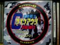 サイケアウツ業務用「Classics 1994-1999」