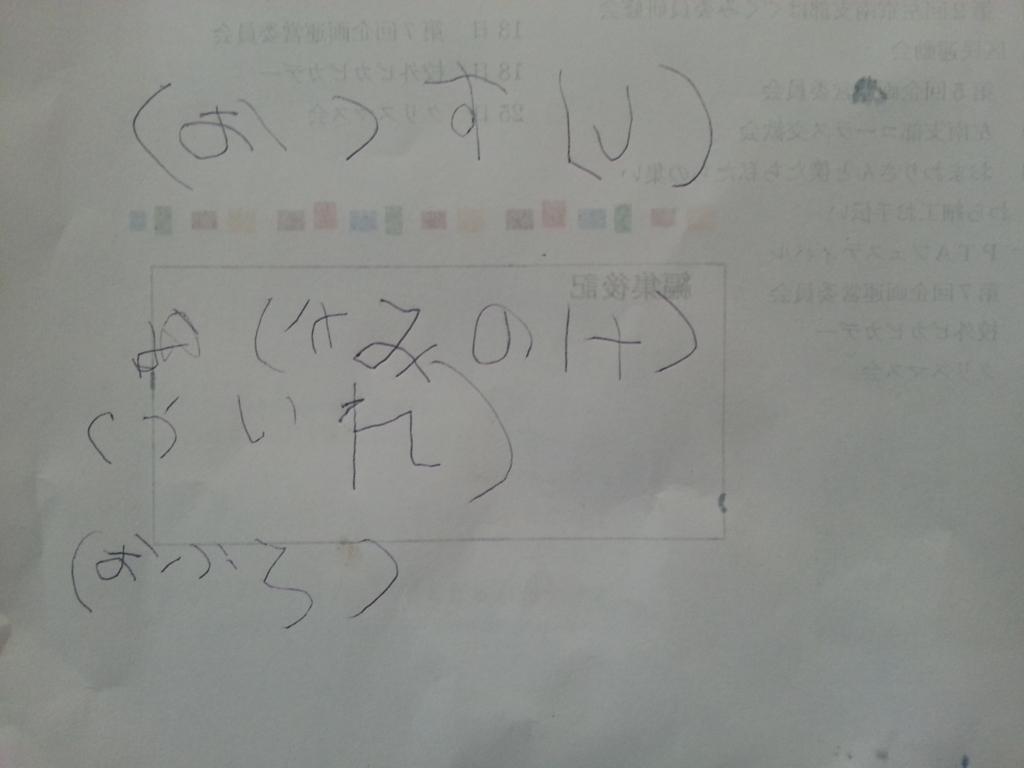 f:id:mojinosuke:20161123120755j:plain