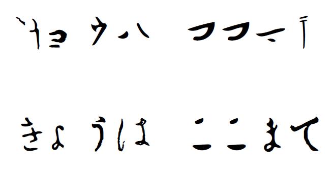 f:id:mojinosuke:20180412212217p:plain