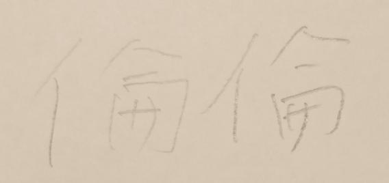 f:id:mojinosuke:20190323234119p:plain