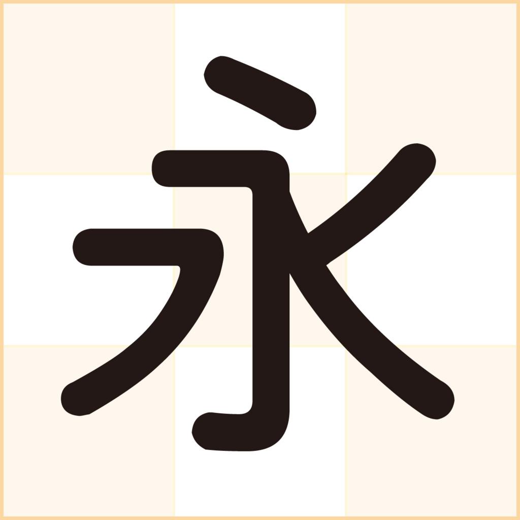 f:id:mojiru:20170108082617j:plain