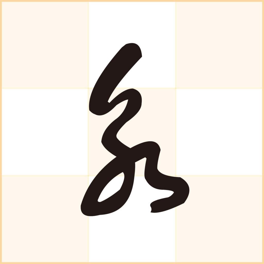 f:id:mojiru:20170108150142j:plain