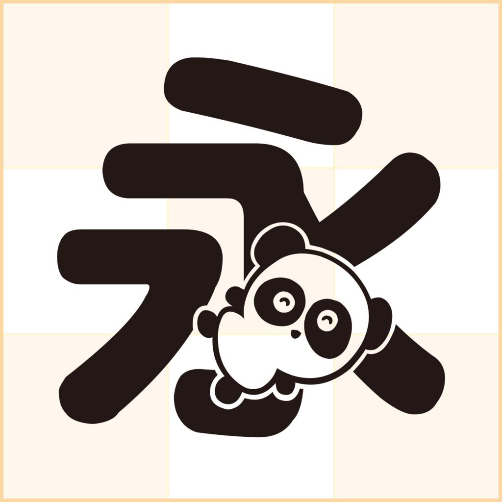 f:id:mojiru:20170110142758j:plain