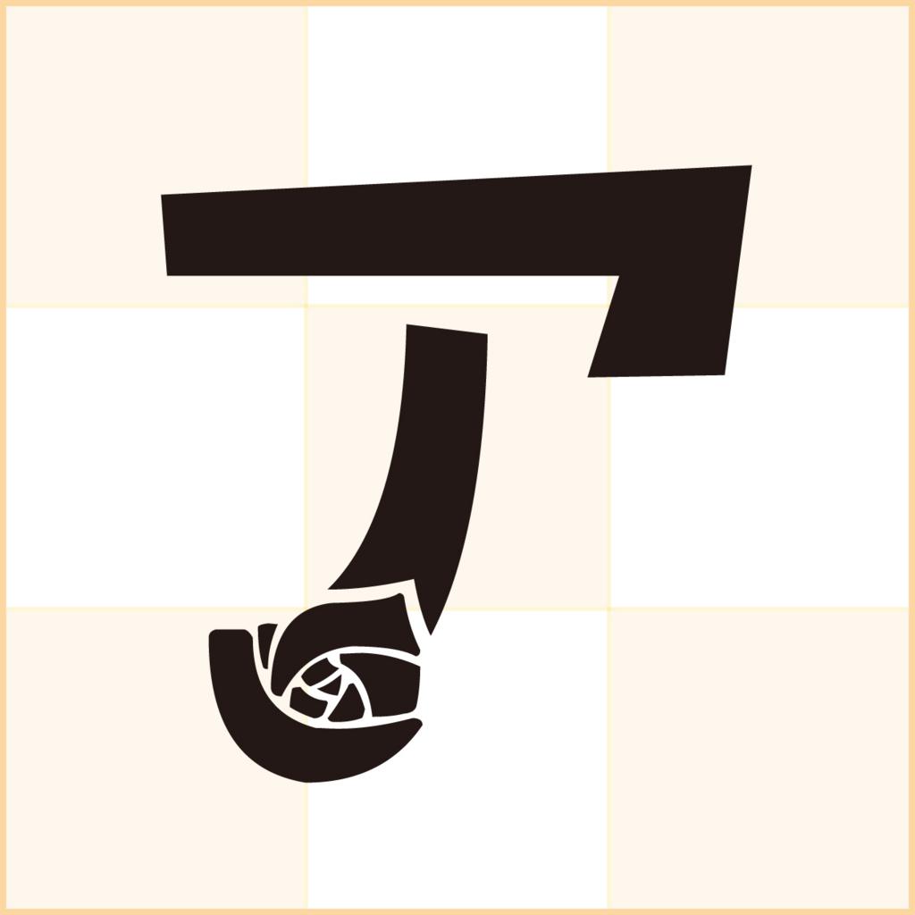 f:id:mojiru:20170110142807j:plain
