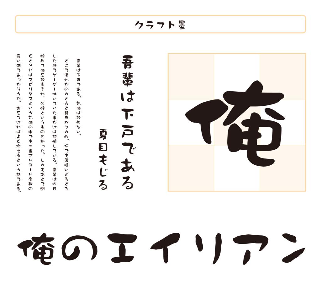 f:id:mojiru:20170118154547p:plain