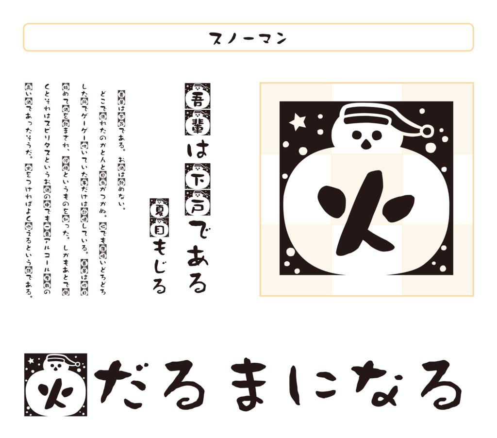 f:id:mojiru:20170118154652p:plain