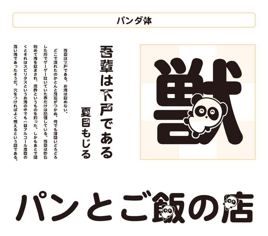 f:id:mojiru:20170118154710p:plain