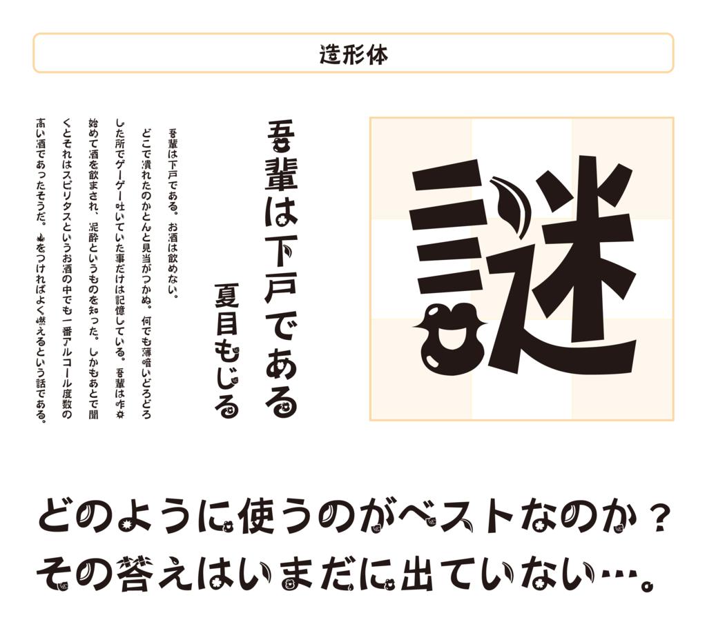 f:id:mojiru:20170118154748p:plain