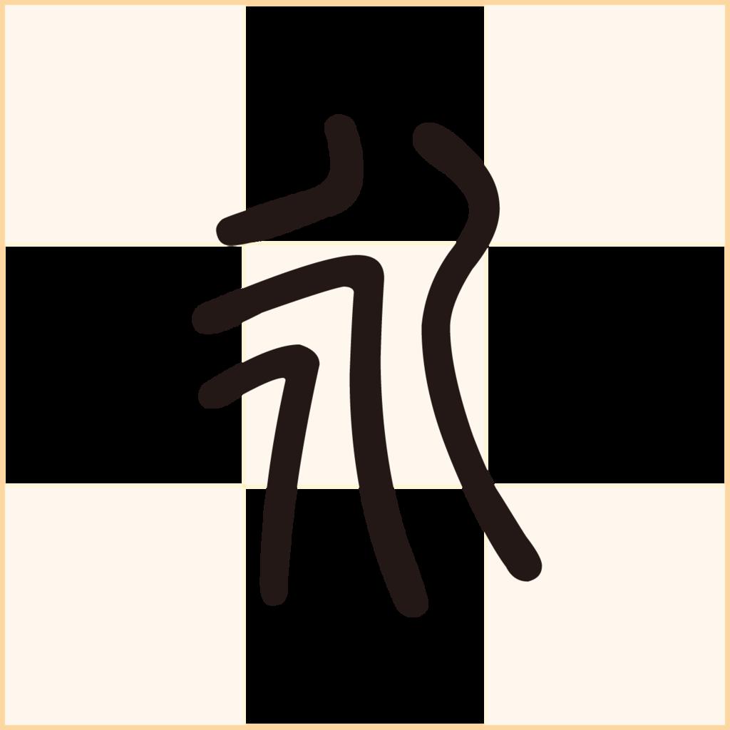f:id:mojiru:20170119084011p:plain