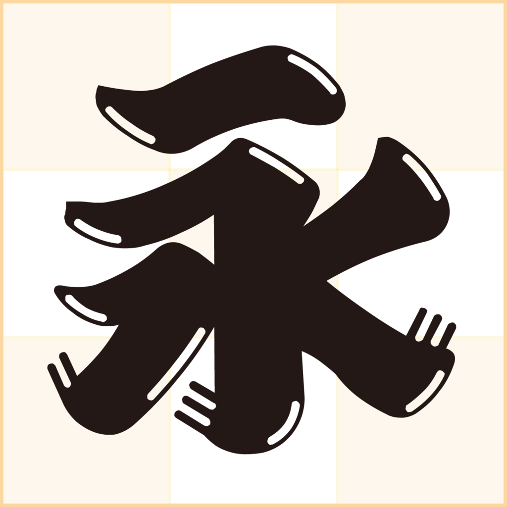 f:id:mojiru:20170120094536p:plain