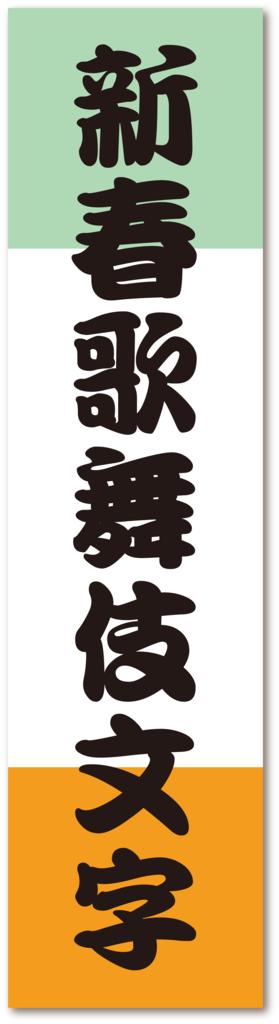 f:id:mojiru:20170120103304p:plain