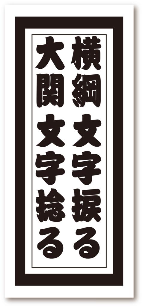 f:id:mojiru:20170120115940p:plain