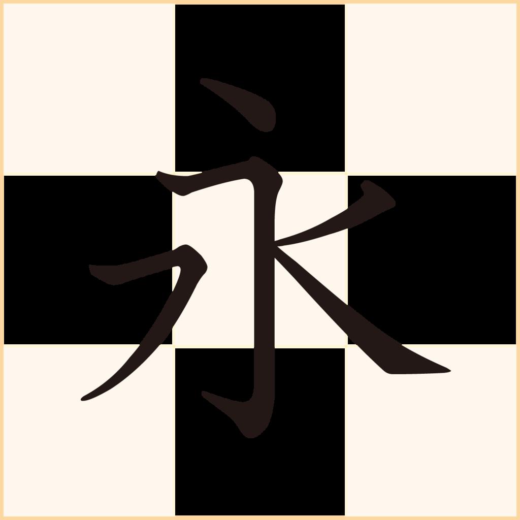 f:id:mojiru:20170120142655p:plain