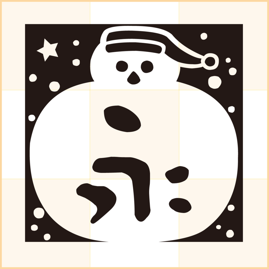 f:id:mojiru:20170123084118p:plain