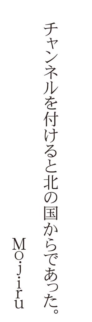 f:id:mojiru:20170124094233p:plain