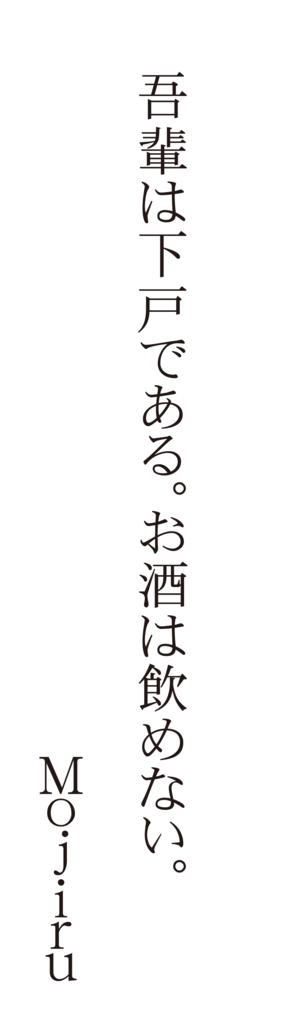 f:id:mojiru:20170124094248p:plain