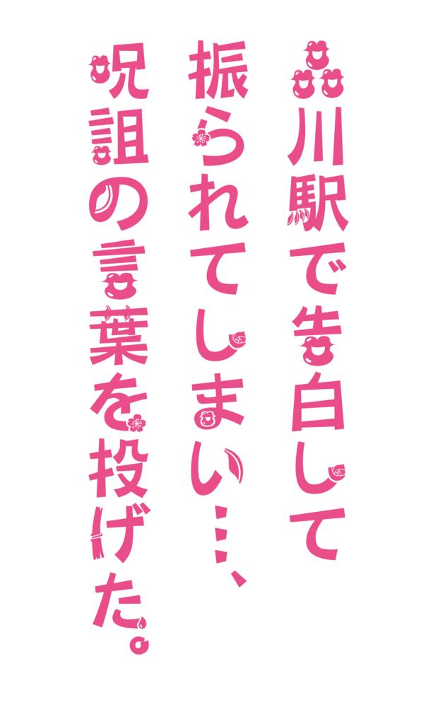 f:id:mojiru:20170124172059p:plain