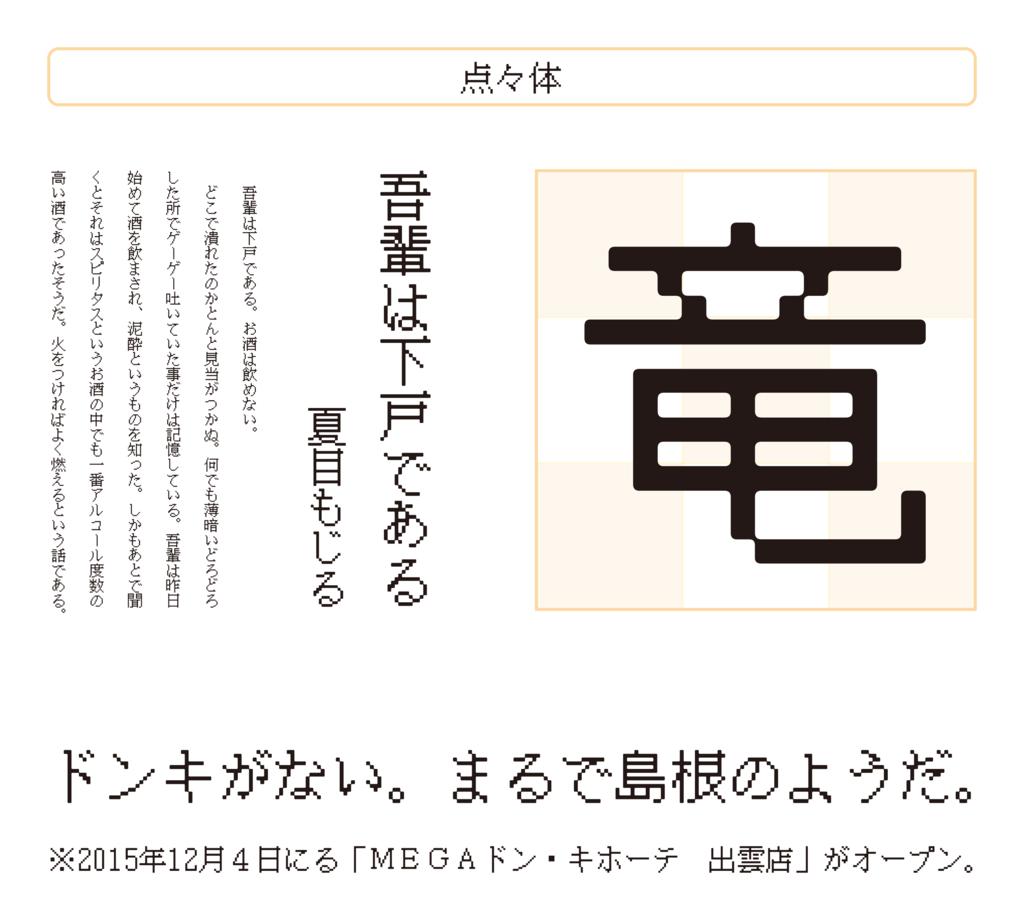 f:id:mojiru:20170126171627p:plain