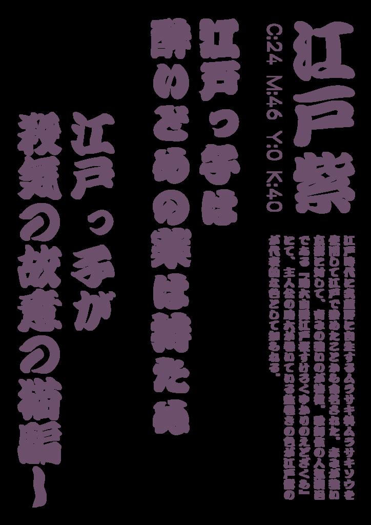 江戸文字活用例2
