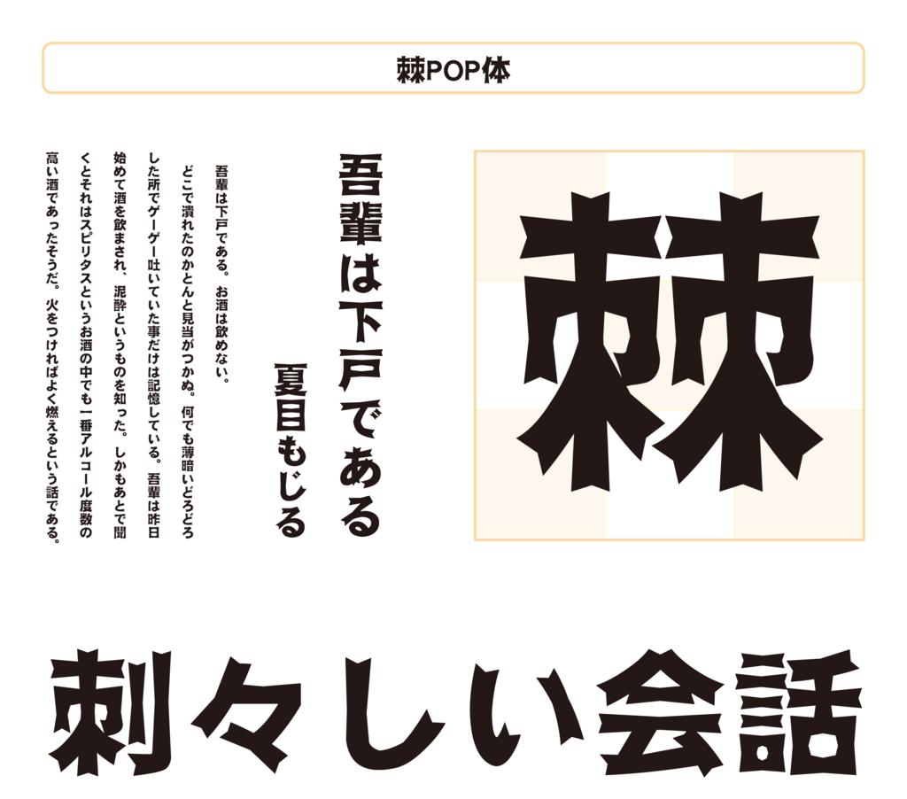 f:id:mojiru:20170224104634p:plain