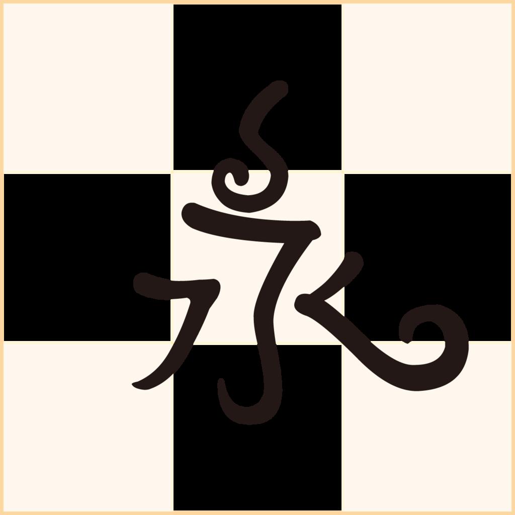 f:id:mojiru:20170224115441p:plain