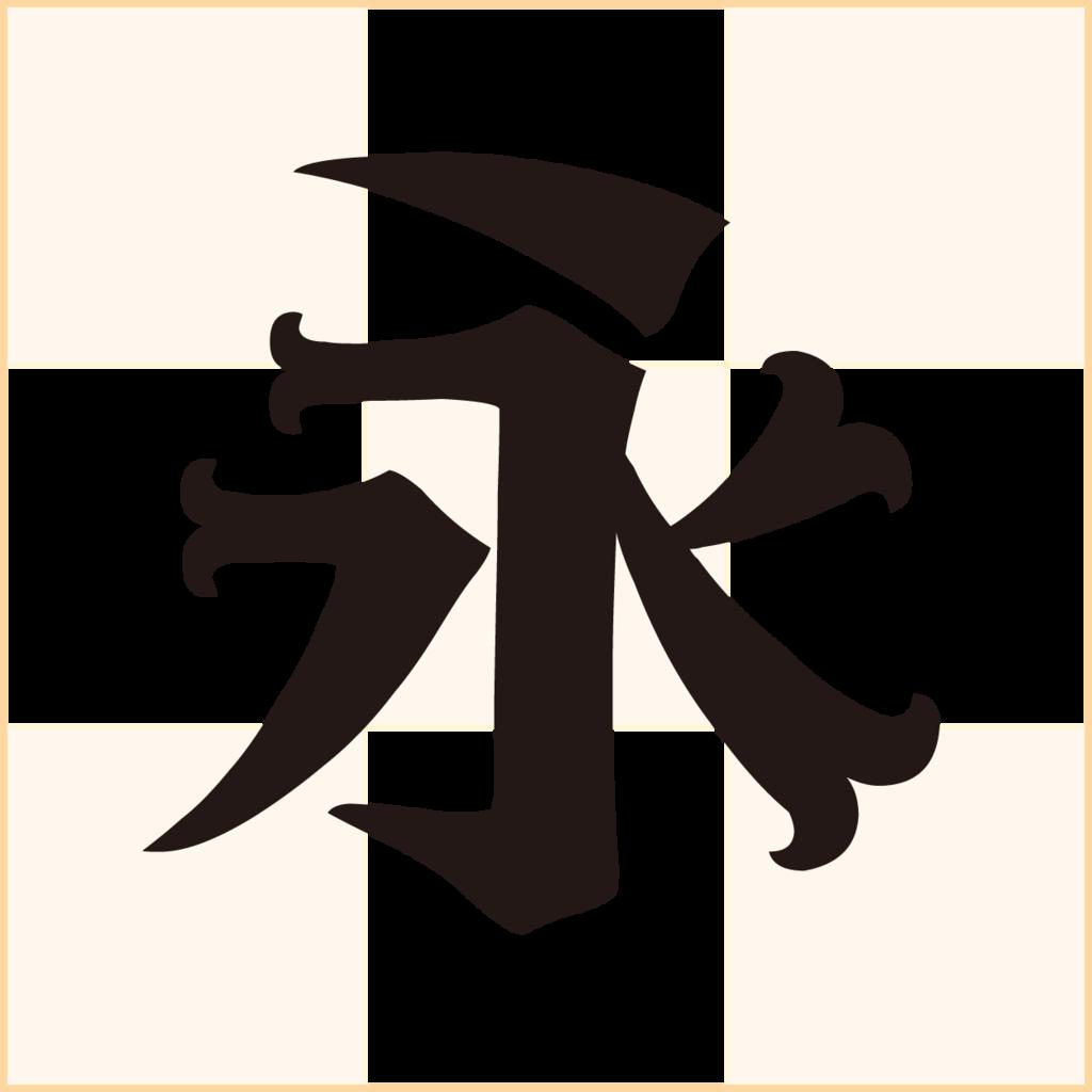 f:id:mojiru:20170224115508p:plain