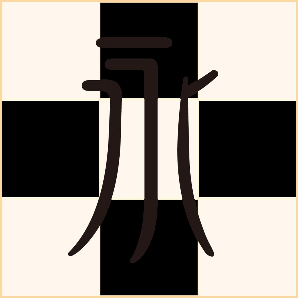 f:id:mojiru:20170224115628p:plain