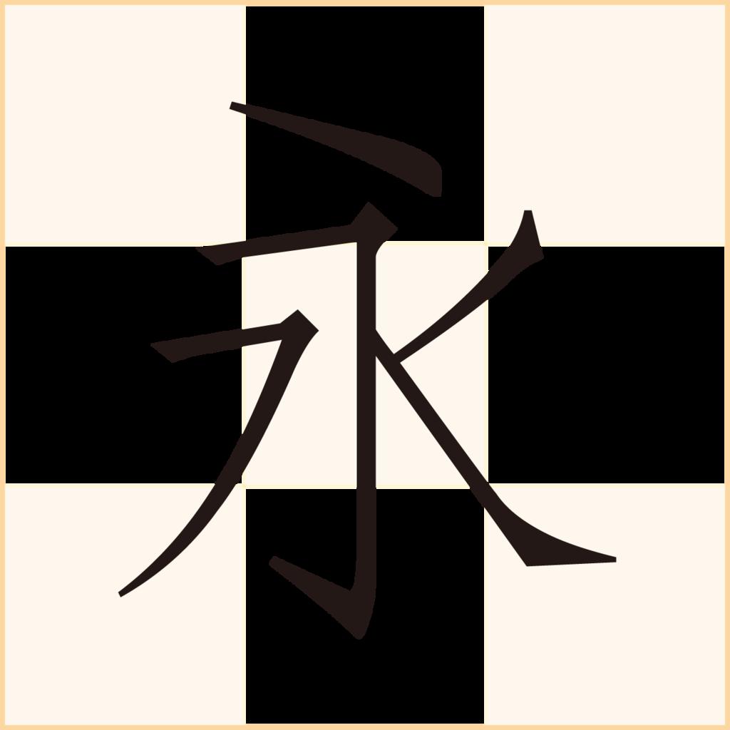 f:id:mojiru:20170224115739p:plain