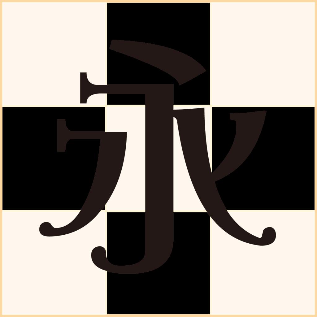 f:id:mojiru:20170224115851p:plain