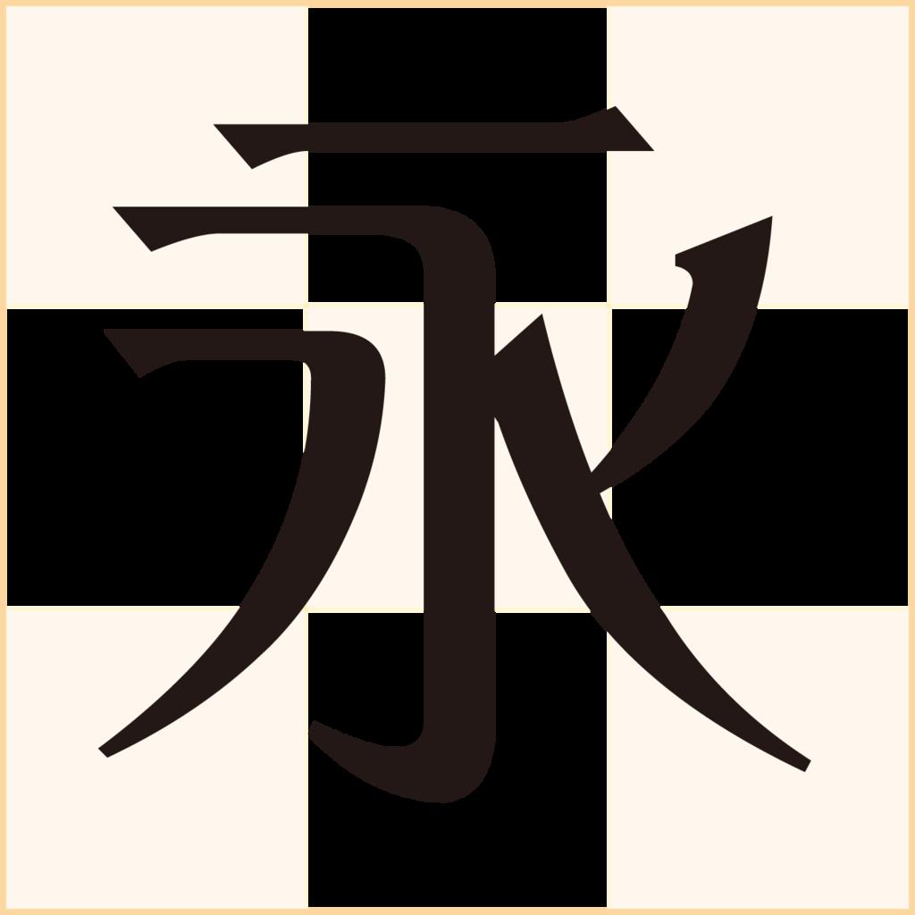 f:id:mojiru:20170224115915p:plain