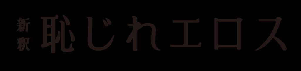 f:id:mojiru:20170224151113p:plain