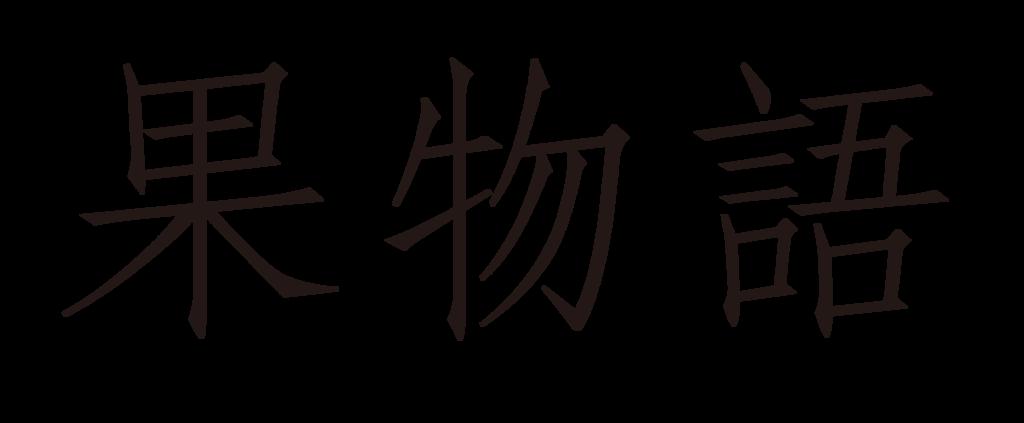 f:id:mojiru:20170224151338p:plain