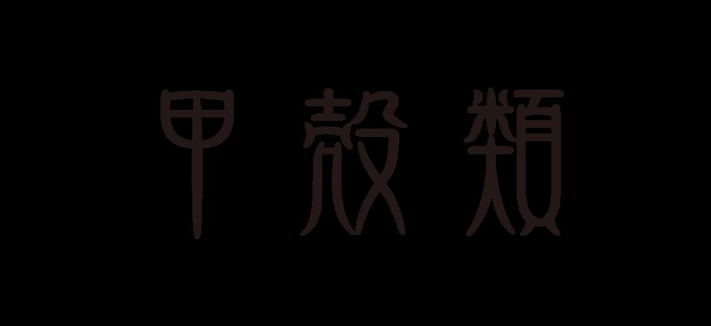 f:id:mojiru:20170224151359p:plain